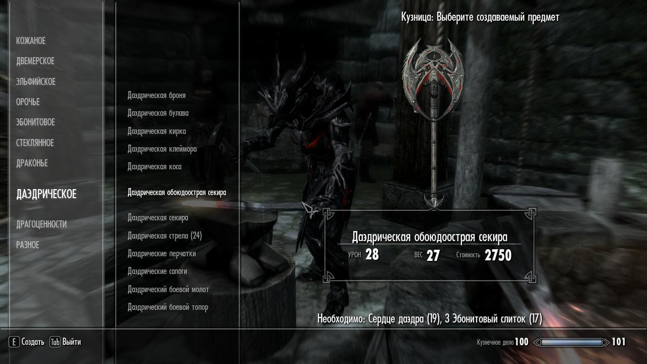 Skyrim Коды На Даэдрическое Оружие