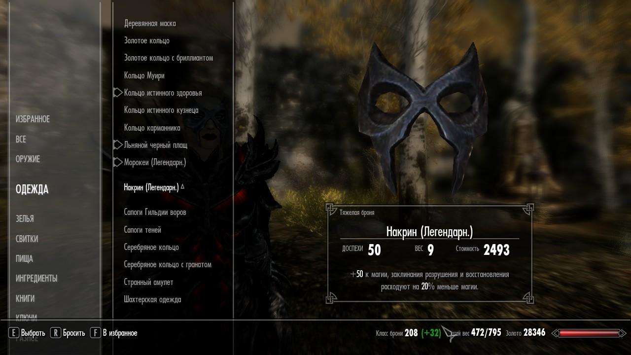 Skyrim » Карта драконьих масок