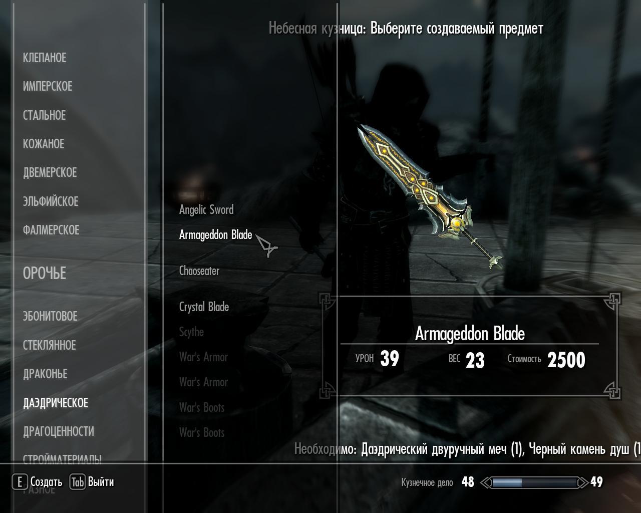 Кода на скайрим на оружие в картинках